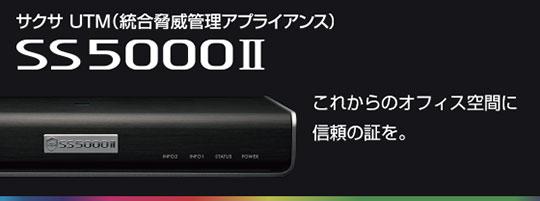 UTM(統合脅威管理アプライアンス)SS5000Ⅱ